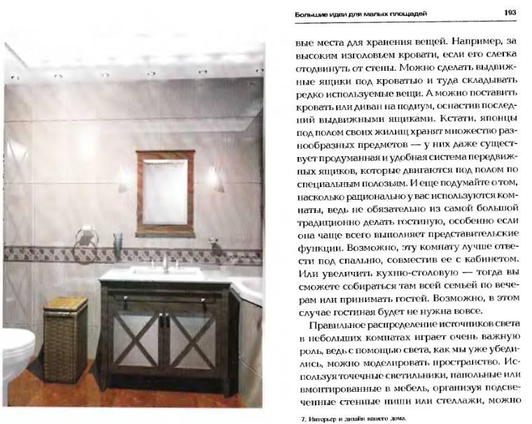 Иллюстрация 1 из 24 для Интерьер и дизайн вашего дома - Лариса Ачкасова   Лабиринт - книги. Источник: Алонсо Кихано
