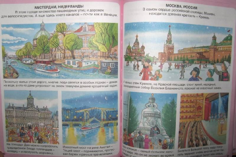 Иллюстрация 1 из 15 для Жизнь города | Лабиринт - книги. Источник: Спанч Боб