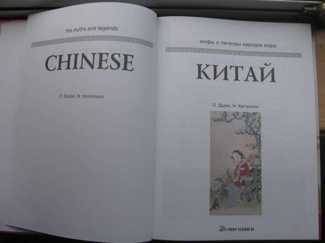 Иллюстрация 1 из 17 для Китай - Дуайн, Хатчинсон | Лабиринт - книги. Источник: Солнца луч