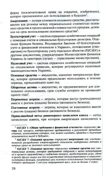 Иллюстрация 1 из 3 для Бухгалтерский учет за 14 дней. Экспресс-курс - Сергей Молчанов | Лабиринт - книги. Источник: Joker