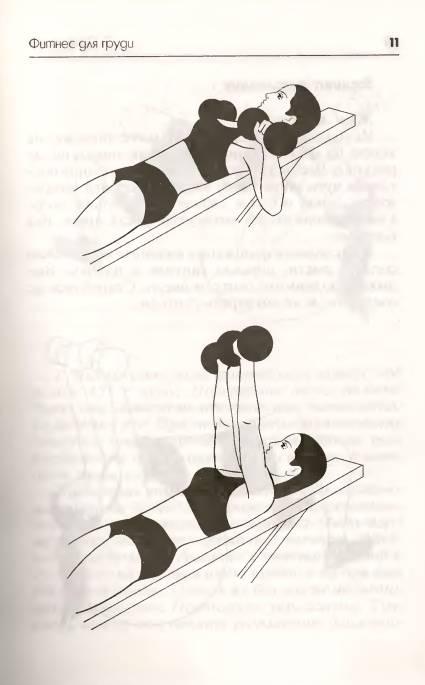 Иллюстрация 1 из 5 для Фитнес для груди: повышаем упругость бюста - Эль Паттерсон   Лабиринт - книги. Источник: Joker
