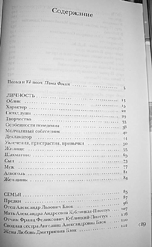 Иллюстрация 1 из 3 для Блок без глянца - Павел Фокин | Лабиринт - книги. Источник: Книголюб