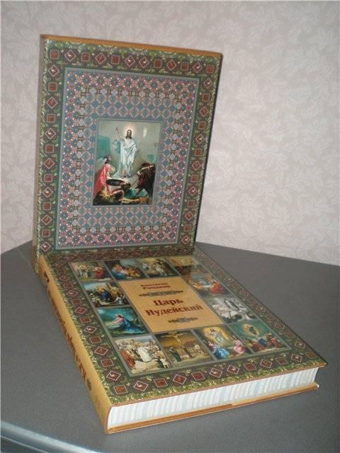 Иллюстрация 1 из 59 для Царь Иудейский - Константин Романов | Лабиринт - книги. Источник: Гостья