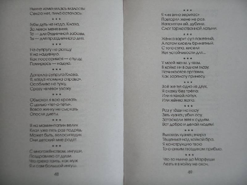 Иллюстрация 1 из 4 для SMS приколы с перчиком на все случаи жизни - Алексей Добрынин | Лабиринт - книги. Источник: Мариста