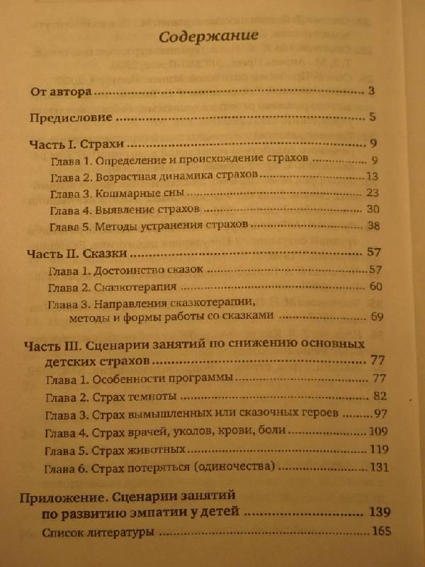 Иллюстрация 1 из 25 для Коррекция детских страхов с помощью сказок - Ирина Кулинцова | Лабиринт - книги. Источник: NataliOk