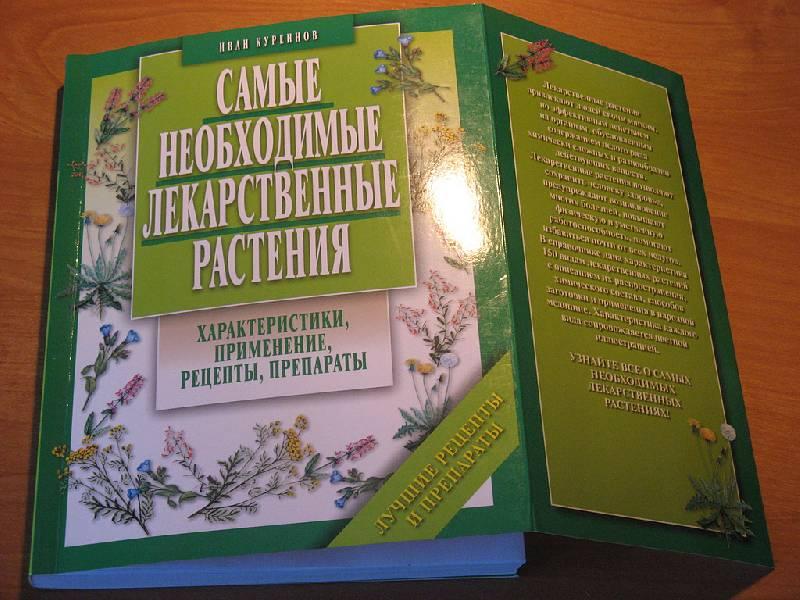 Иллюстрация 1 из 10 для Самые необходимые лекарственные растения - Иван Куреннов | Лабиринт - книги. Источник: NataliOk