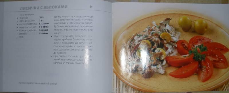 Иллюстрация 1 из 6 для Любимые блюда: Блюда из грибов | Лабиринт - книги. Источник: Прохорова  Анна Александровна