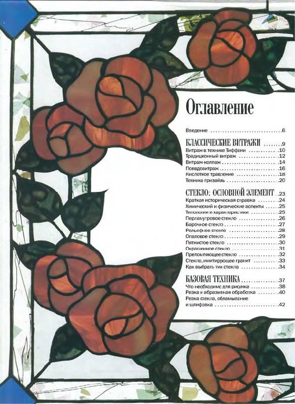 Иллюстрация 1 из 46 для Витражное искусство и техника росписи по стеклу - Мария Спирито | Лабиринт - книги. Источник: Кнопа2