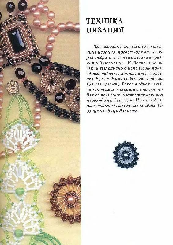 Иллюстрация 1 из 10 для Бисерное рукоделие - Эвелина Тимченко | Лабиринт - книги. Источник: Кнопа2