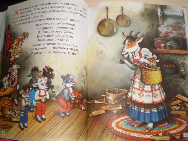 Иллюстрация 1 из 7 для Любимые русские народные сказки | Лабиринт - книги. Источник: Ирина