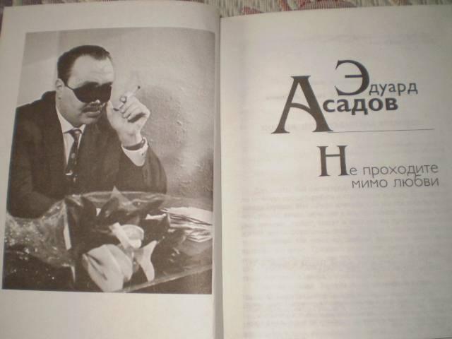 Иллюстрация 1 из 11 для Не проходите мимо любви: поэзия и проза - Эдуард Асадов | Лабиринт - книги. Источник: Ирина