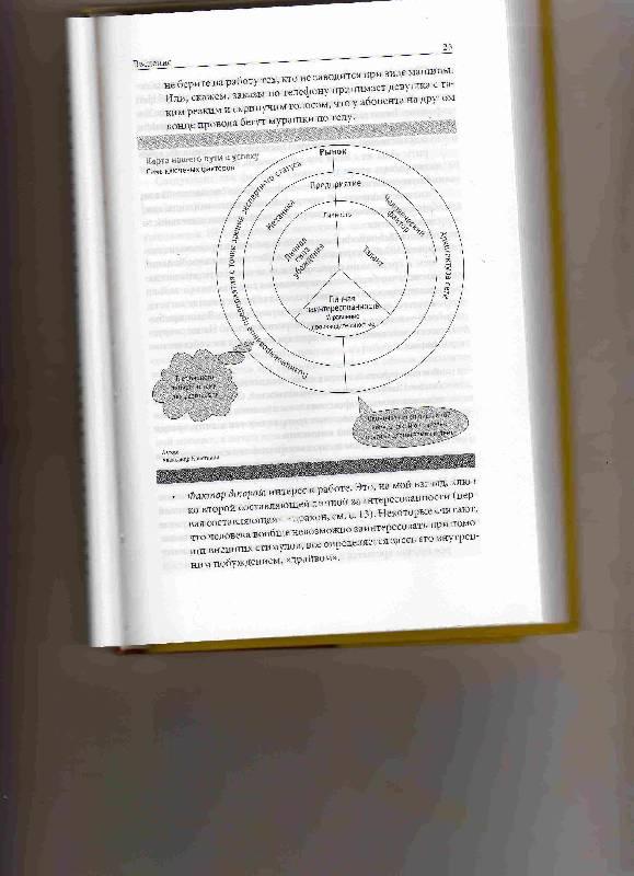 Иллюстрация 1 из 2 для Искренний сервис - Клаус Кобьелл | Лабиринт - книги. Источник: Урядова  Анна Владимировна