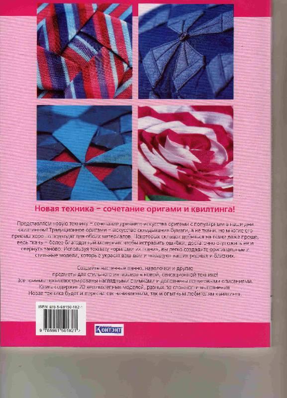 Иллюстрация 1 из 24 для Оригами из ткани: идеи для стильного интерьера - Маббс, Лоуз | Лабиринт - книги. Источник: Урядова  Анна Владимировна