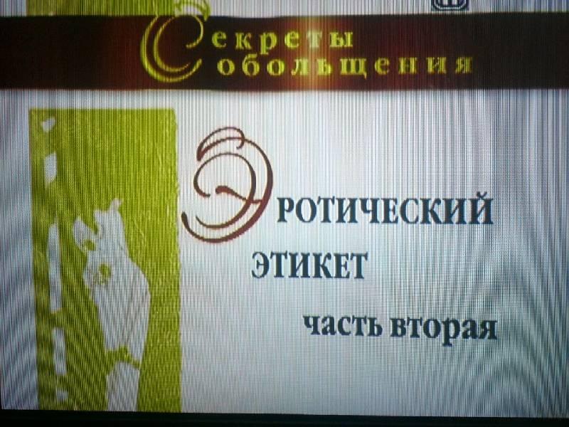Иллюстрация 1 из 11 для Эротический этикет. Вторая часть (DVD) - Максим Матушевский | Лабиринт - видео. Источник: Nika