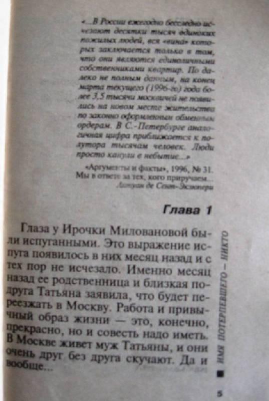 Иллюстрация 1 из 22 для Имя потерпевшего - никто - Александра Маринина | Лабиринт - книги. Источник: MDL