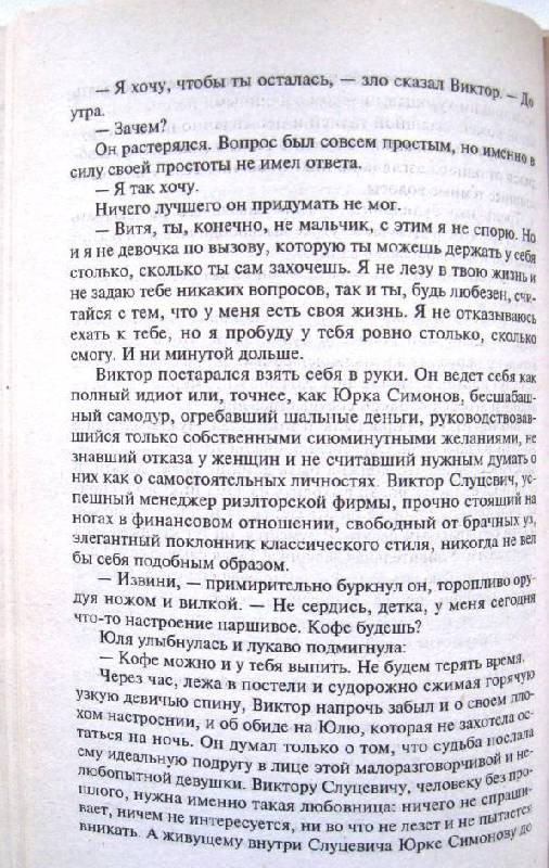 Иллюстрация 1 из 4 для Незапертая дверь. Том 2 (мяг) - Александра Маринина | Лабиринт - книги. Источник: MDL