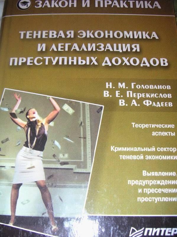 Иллюстрация 1 из 7 для Теневая экономика и легализация преступных доходов - Николай Голованов   Лабиринт - книги. Источник: kisska