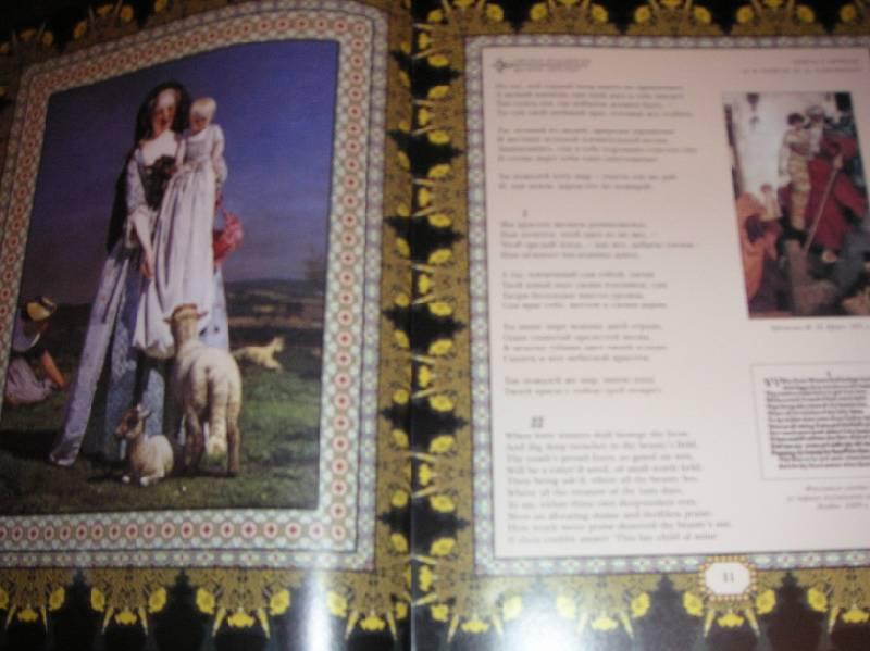 Иллюстрация 1 из 36 для Сонеты (в футляре) - Уильям Шекспир | Лабиринт - книги. Источник: kisska