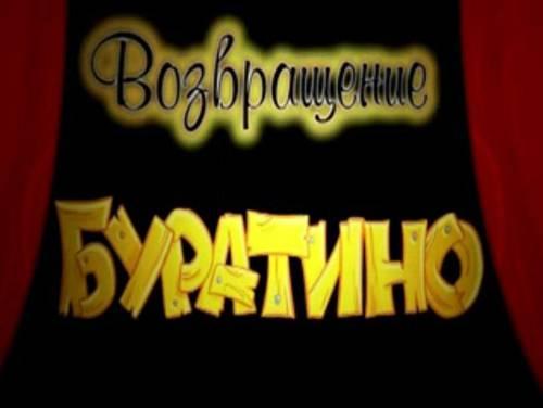 Иллюстрация 1 из 13 для Возвращение Буратино (+ DVD) | Лабиринт - книги. Источник: Galia