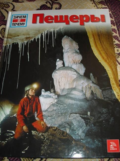 Иллюстрация 1 из 12 для Пещеры - Райнер Кете | Лабиринт - книги. Источник: Павлинова  Ирина Евгеньевна