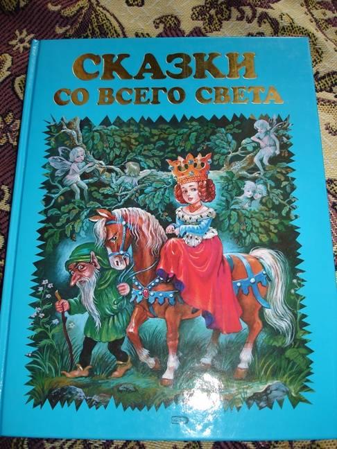 Иллюстрация 1 из 55 для Сказки со всего света | Лабиринт - книги. Источник: Павлинова  Ирина Евгеньевна