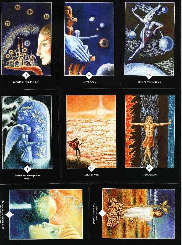 Таро зеланд таро сочетание карт смерть