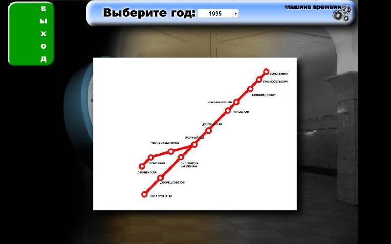 Иллюстрация 1 из 7 для Московское метро (CDpc) | Лабиринт - софт. Источник: АлЮр