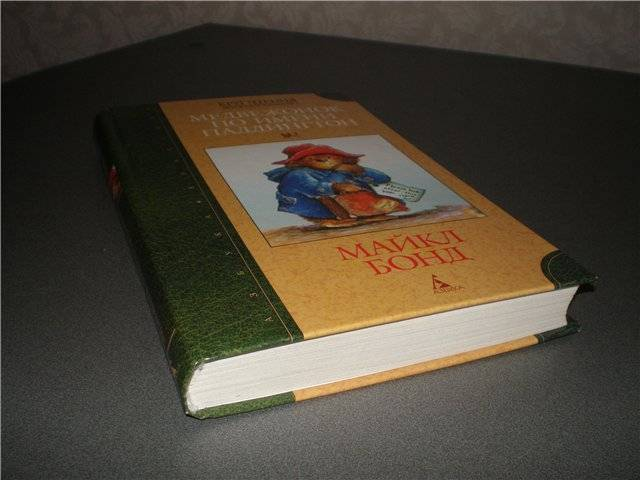 Иллюстрация 1 из 5 для Медвежонок по имени Паддингтон: Рассказы - Майкл Бонд   Лабиринт - книги. Источник: Гостья