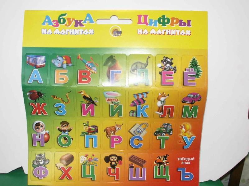 Иллюстрация 1 из 6 для Азбука и цифры на магнитах. Автобус | Лабиринт - игрушки. Источник: Куликов Андрей Николаевич