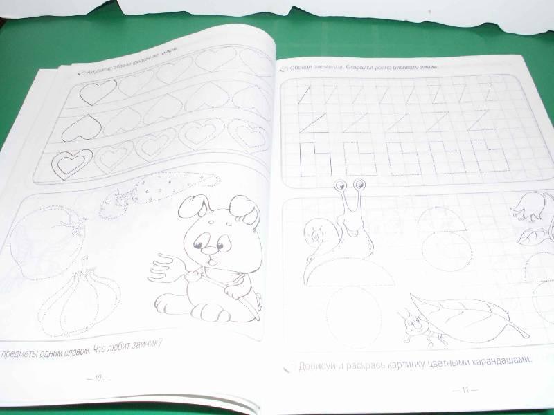 Иллюстрация 1 из 16 для Пропись для рисования по точкам - Инна Бельская | Лабиринт - книги. Источник: Куликов Андрей Николаевич