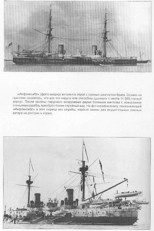 Иллюстрация 1 из 39 для Линкоры Британской империи. Часть III. Тараны и орудия-монстры - Оскар Паркс   Лабиринт - книги. Источник: Afina