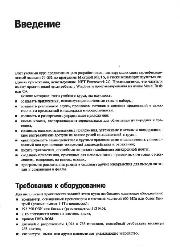 Иллюстрация 1 из 4 для Основы разработки приложений на платформе  MicrosoftNET Framework. Учебный курс Microsoft + CD - Нортроп, Уилдермьюс, Райан | Лабиринт - книги. Источник: Afina
