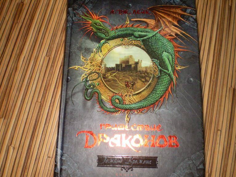 Иллюстрация 1 из 7 для Пришествие драконов. Начало. Книга 1 - Дж. Лейк   Лабиринт - книги. Источник: Ирина