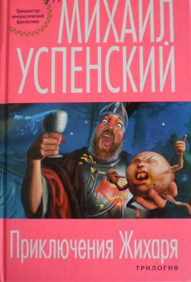 Иллюстрация 1 из 7 для Приключения Жихаря - Михаил Успенский | Лабиринт - книги. Источник: Ирина