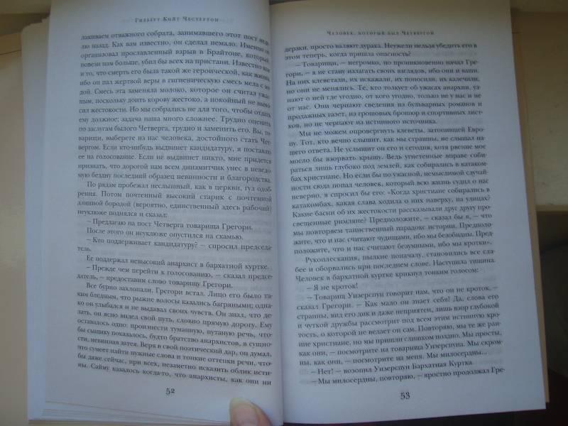 Иллюстрация 1 из 2 для Романы. Рассказы - Гилберт Честертон | Лабиринт - книги. Источник: Светоч
