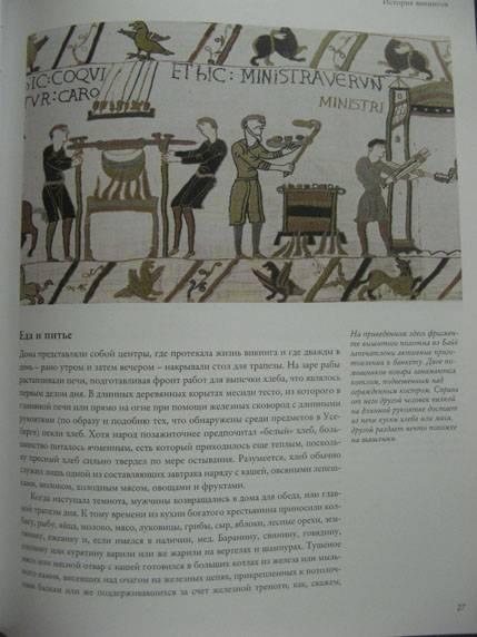 Иллюстрация 1 из 34 для Викинги. Мореплаватели, пираты и воины - Шартран, Дюрам, Харрисон, Хит | Лабиринт - книги. Источник: Болдырева  Мария -