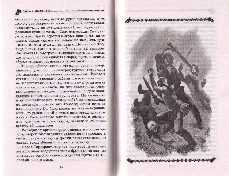 Иллюстрация 1 из 4 для Ясень и яблоня-2: Черный камень Эрхины - Елизавета Дворецкая | Лабиринт - книги. Источник: In@