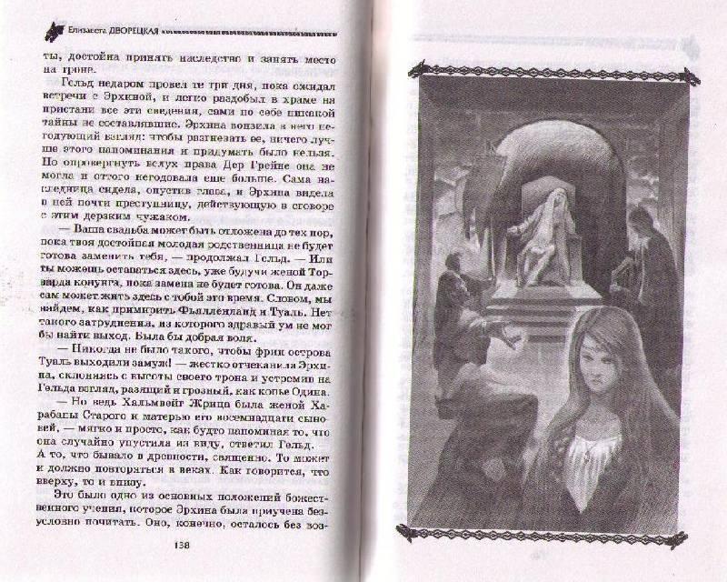 Иллюстрация 1 из 4 для Ясень и яблоня-1: Ярость ночи - Елизавета Дворецкая | Лабиринт - книги. Источник: In@