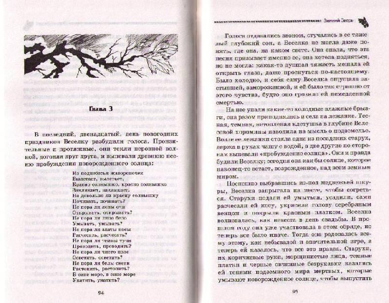Иллюстрация 1 из 4 для Весна незнаемая-1: Зимний зверь - Елизавета Дворецкая | Лабиринт - книги. Источник: In@