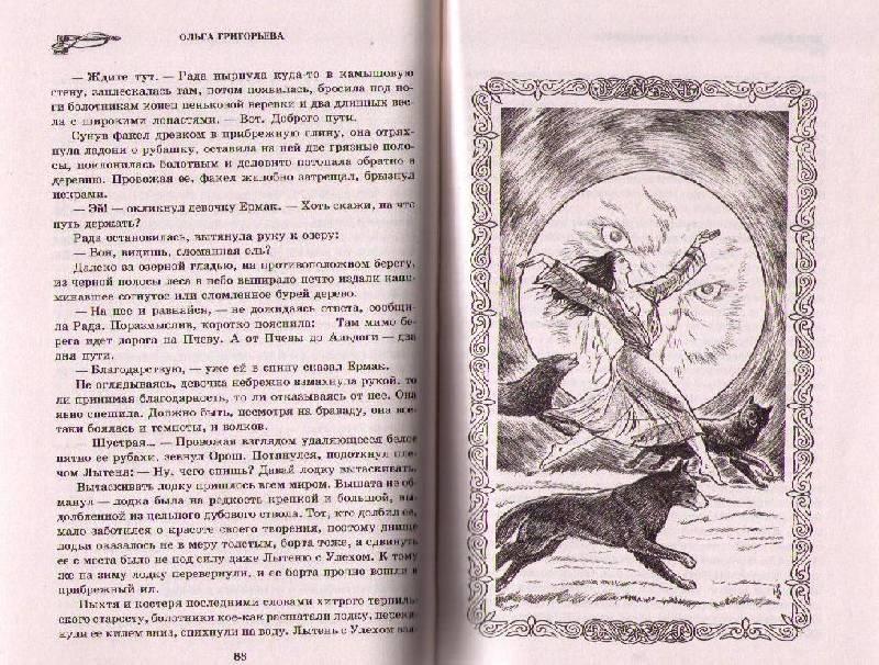 Иллюстрация 1 из 4 для Старая Ладога. Тень волка. Священный призрак - Ольга Григорьева | Лабиринт - книги. Источник: In@