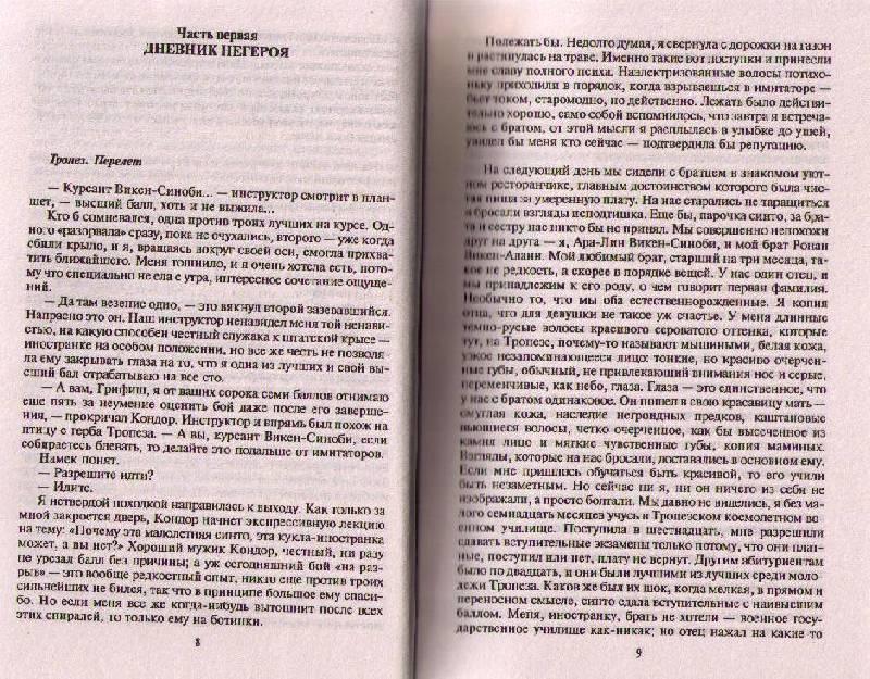 Иллюстрация 1 из 4 для Синто. Героев нет - Любовь Пушкарева   Лабиринт - книги. Источник: In@