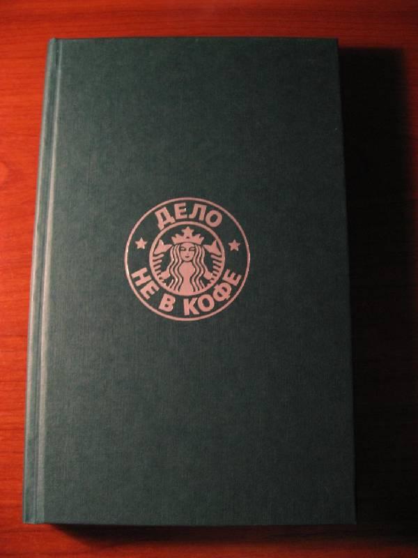 Иллюстрация 1 из 11 для Дело не в кофе: Корпоративная культура Starbucks - Говард Бехар   Лабиринт - книги. Источник: Krofa