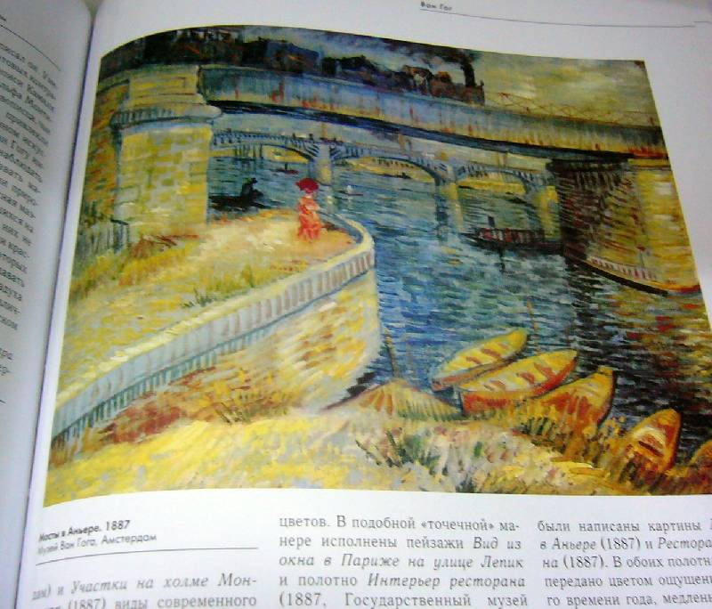Иллюстрация 1 из 31 для Ван Гог - Елена Федотова | Лабиринт - книги. Источник: Nika