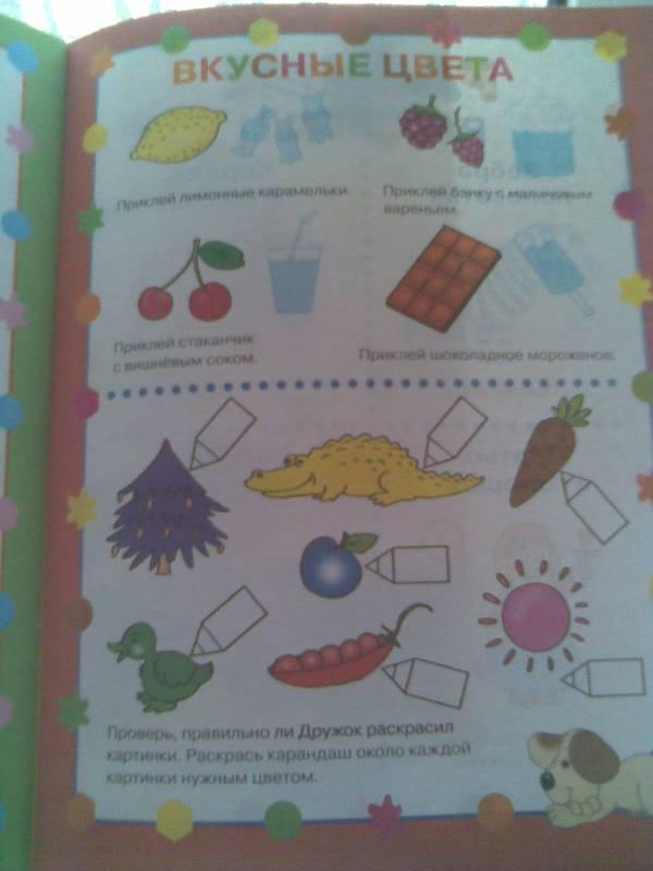 Иллюстрация 1 из 21 для Изучаем цвета - Синякина, Синякина | Лабиринт - книги. Источник: Жура