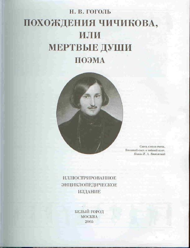 Иллюстрация 1 из 45 для Мертвые души. Иллюстрированное энциклопедическое издание - Николай Гоголь | Лабиринт - книги. Источник: Тярионнакуби