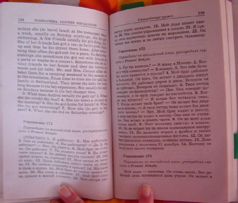 упражнений гдз ю шестое для издание сборника голицынский