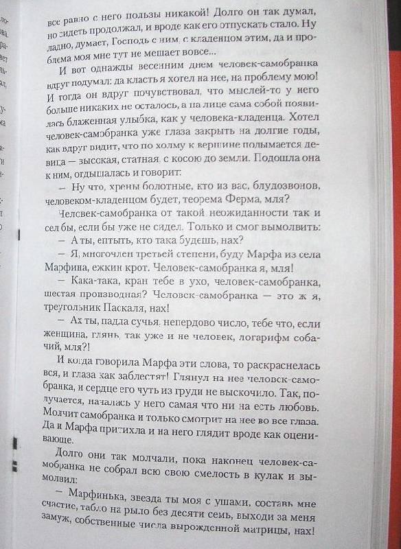 Иллюстрация 1 из 14 для Русские инородные сказки-2: Антология - Макс Фрай | Лабиринт - книги. Источник: Rumeur