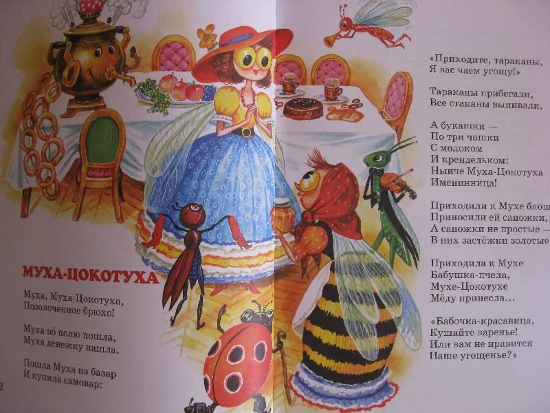 Иллюстрация 1 из 8 для Приключения Бибигона и другие сказки - Корней Чуковский   Лабиринт - книги. Источник: Нюта