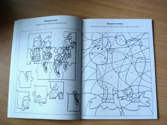 Иллюстрация 1 из 18 для Суперигры для умников и умниц (желтая) - О. Самусенко | Лабиринт - книги. Источник: soika