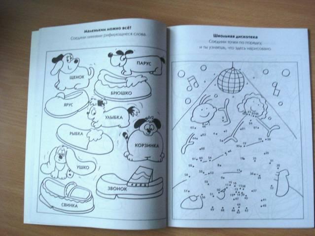 Иллюстрация 1 из 24 для Суперигры для умников и умниц (зеленая) - О. Самусенко   Лабиринт - книги. Источник: soika